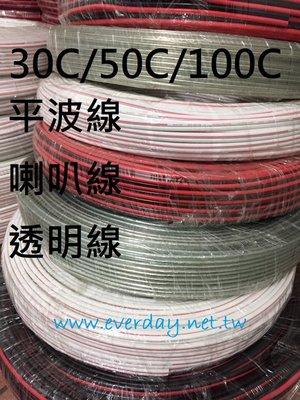 (永展) 50Y/捲 100C 紅白 認證 平波線 100芯 延長線 平行花線 喇叭 訊號 音源 CNS VFF
