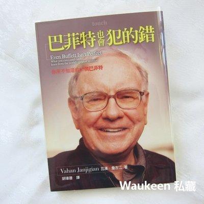 巴菲特也會犯的錯 Even Buffett Isnt Perfect Warren Buffett 股票證券投資理財觀