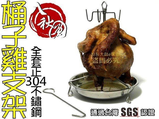 廚房大師-SGS認證(淺盤款  二代可拆式)全套升級正304不鏽鋼桶仔雞架 桶仔雞支架 烤雞架 烤肉爐 香腸爐