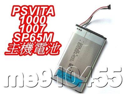 PSV電池 PSV 1000 1007 主機電池 內建電池 SP65M 電池 PSVITA電池 2210mAh 有現貨