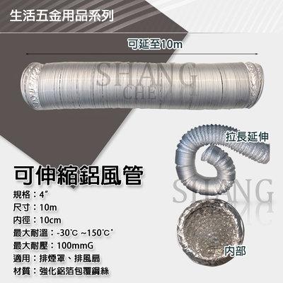 強化鋁箔包覆鋼絲 鋁箔管 鋁風管 伸縮風管 排風管 通風管 3