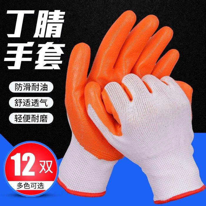 預售款-丁晴涂層耐磨防滑尼龍防護手套建筑工地防水防割勞保工作干活手套#安全帽#安全用品#工地安全帽#防護用品