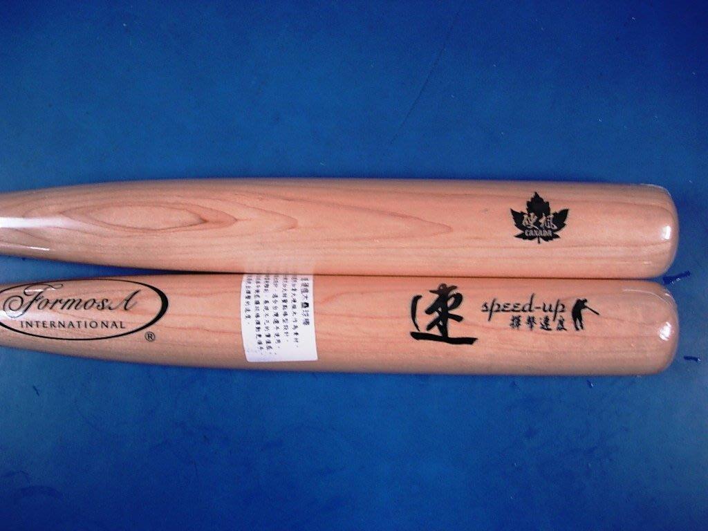 ((綠野運動廠))Formosa速speed-up頂級加拿大硬楓木壘球棒,細握把大甜蜜區平衡型~雷雕質感佳~優惠中