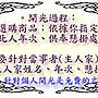 【發發開運坊】九宮八卦五帝錢 ~ 避邪.檔外煞.樑壓煞.保平安~已開光