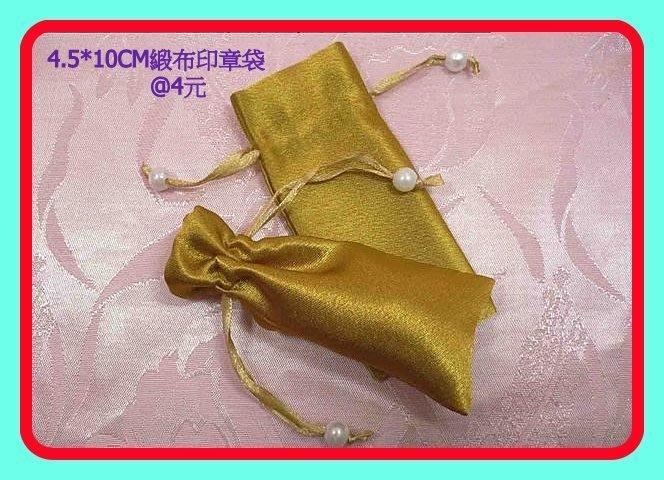 買100個送50個~4.5x10cm白色珍珠緞布袋~圖章印章護脣膏飾品包裝袋~結婚禮小物二次進場聖誕節送客禮贈品束口糖袋