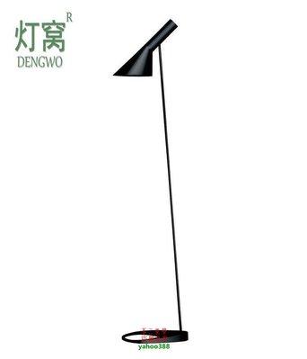 【美學】THE AJ FLOOR LAMP 復刻版丹麥設計師簡約落地燈工作燈(小號)MX_1242