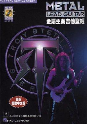 ☆ Tony Music 唐尼樂器︵☆電吉他有聲教材- New 金屬主奏吉他聖經(附雙CD)