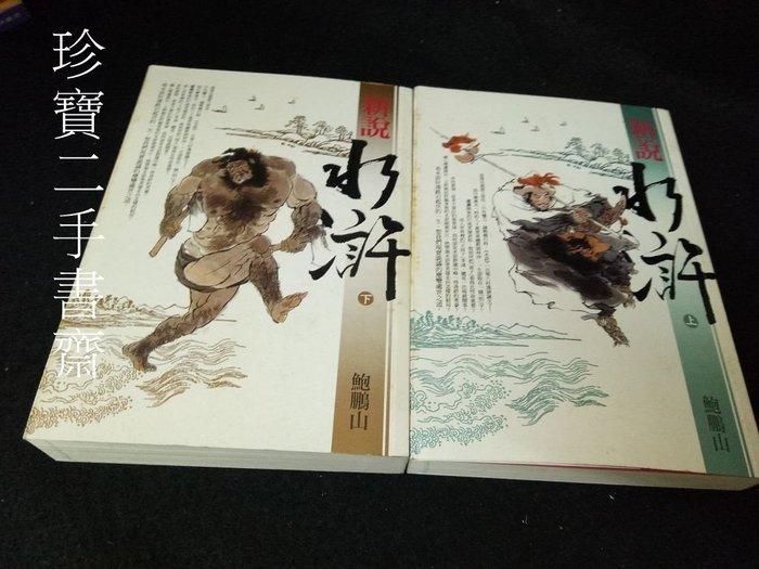 【珍寶二手書齋FA191】《新說水滸 上下》ISBN:9861736077│麥田│鮑鵬山