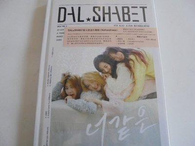 Dal *Shabet--第九張迷你專輯「Naturalness」**全新**CD