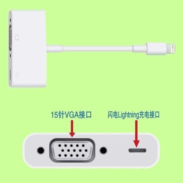 5Cgo【代購】APPLE  A1439 MD825  ipad mini ipad4 轉VGA轉接線 含稅會員扣5%