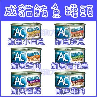 *貓狗大王*亞米3C機能貓罐系列----AC成貓 貓罐  70g/罐