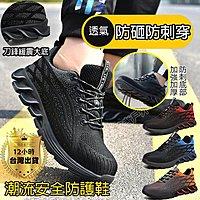 🏆已通過BSMI認證超輕防砸防護鞋