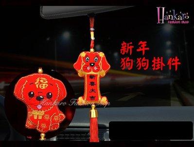 ☆[Hankaro]☆ 春節系列商品刺繡可愛狗狗充棉掛飾(單一個)