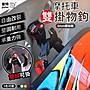 普特車旅精品【JF0151】摩托車金屬雙掛鉤 鷹...