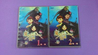【大謙】《魔幻仙踪1-2(共26集.6碟)~榮獲美國THE ACCOLADE電影電視大獎》台灣正版二手DVD