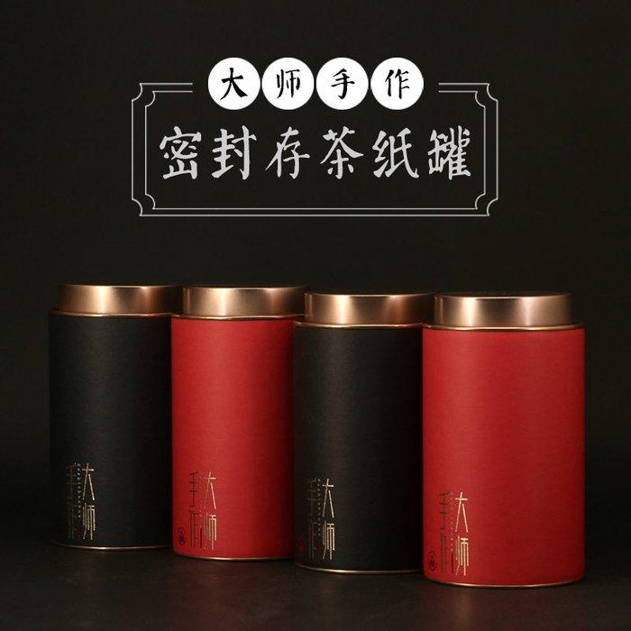 SX千貨鋪-大號通用紙罐紅茶葉罐密封半斤裝小青柑包裝盒紙罐子綠茶空茶葉罐#與茶相遇 #一縷茶香 #一份靜好
