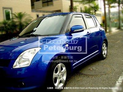 比德堡崁入式晴雨窗 鈴木Suzuki Swift  2004-2010年專用 原廠品質 (前窗兩片價)