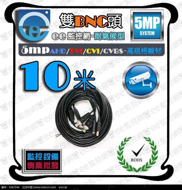 10米 懶人線 2合1 訊號+電源 5MP高畫質 耐候型傳輸線 支援高清傳輸AHD TVI CVI 類比【ee監控網】