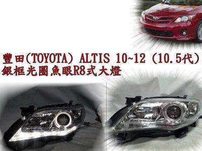 新店【阿勇的店】TOYOTA ALTIS 10.5代 10~13 晶鑽光圈魚眼R8式大燈 ALTIS 大燈