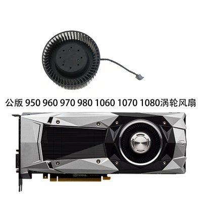 #人氣款#NVIDIA公版GTX950 960 970 980 1050 1060 1070 1080顯卡渦輪風扇