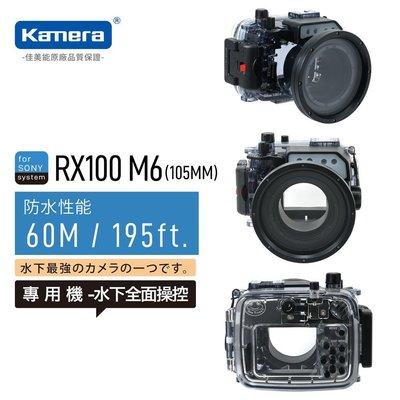 Kamera 60米 潛水殼 現貨 免運費 專用防水殼 Sony RX100 M6