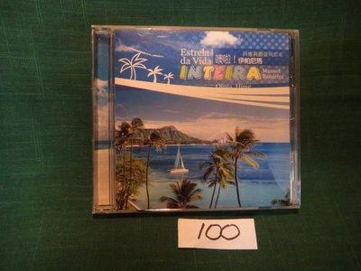 【愛悅二手書坊 CD-A4A】INTEIRA 噢啦!伊帕尼馬