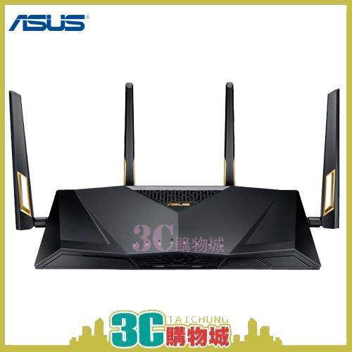 *3C購物城* ASUS 華碩 RT-AX88U 雙頻無線路由器