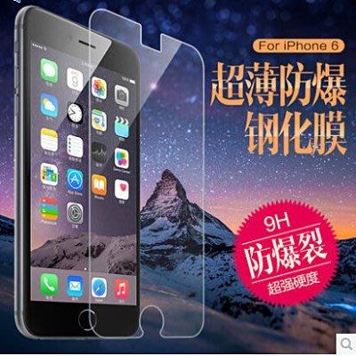 iPhone 6 iPhone 6 plus鋼化玻璃膜 iPhone 6/6 plus 玻璃保護貼