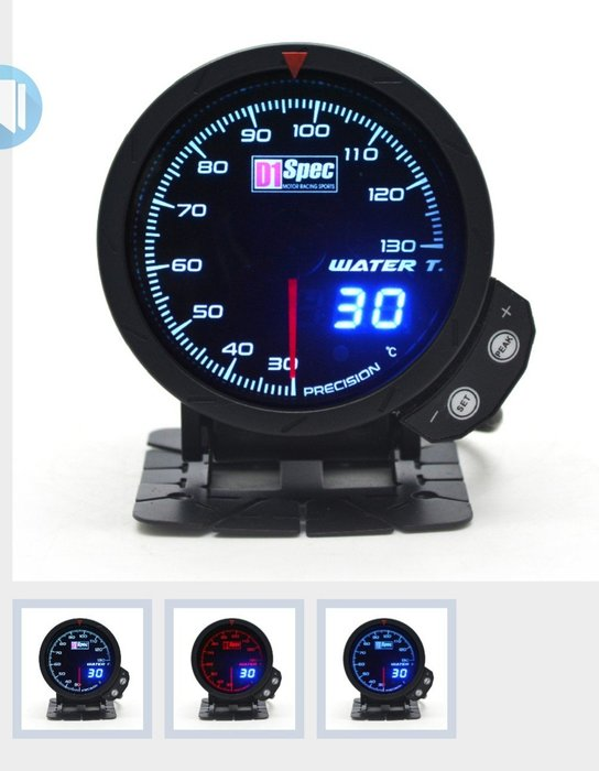 《超速動力》D1 spec 第三代高反差賽車錶/三環表~水溫錶 60mm 全車系適用