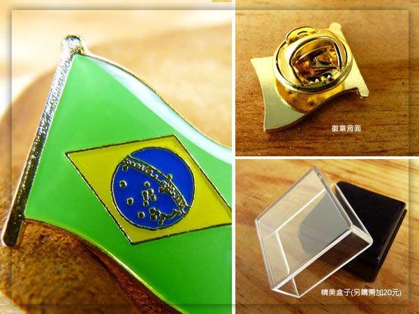 【國旗徽章達人】巴西國旗徽章/國家/胸章/別針/胸針/Brazil/超過50國圖案可選