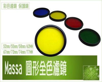 『BOSS』Massa 圓形全色鏡 校正濾鏡 彩色濾鏡 濾鏡 保護鏡 《藍紅黃綠》62mm/67mm/72mm/74mm