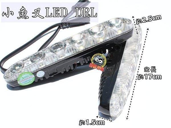 【阿勇的店-台中】小魚叉 日行燈 DRL 晝行燈 TIERRA I-MAX MAZDA5 K6 K8