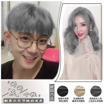 流行色奶奶灰染髮劑 鉛筆灰色染髮膏 潮色染髮劑2019需漂白染髮膏送染髮工具 有檢測報告