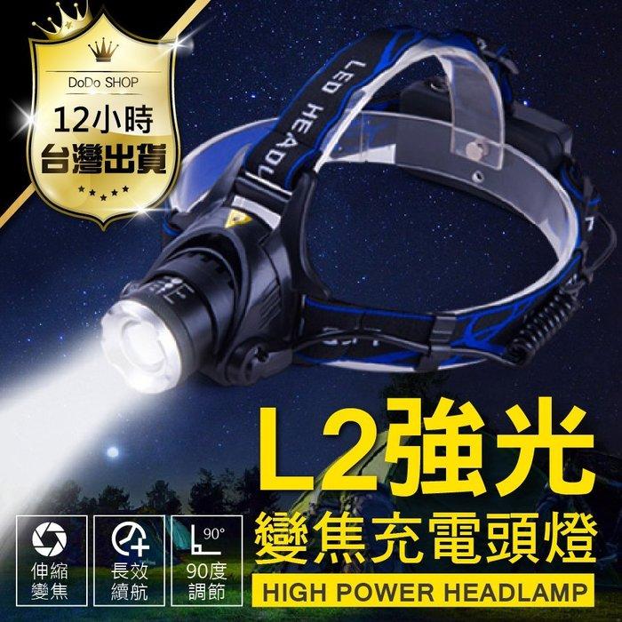 【爆亮L2燈芯強光】[18650電池x2]美國原廠L2伸縮調光雙鋰電L2超強光頭燈 XM-L2 釣魚頭燈【DE1401】