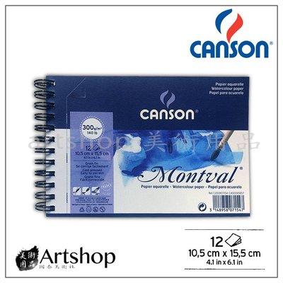 【Artshop美術用品】法國 CANSON 康頌 Montval 水彩本 300g (18X25cm) 圈裝12入