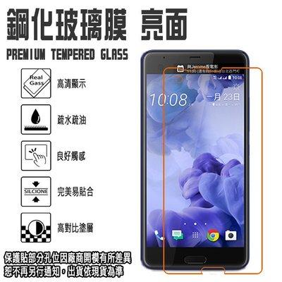 【日本旭硝子玻璃 0.3mm】5.7吋 HTC U Ultra 鋼化玻璃保護貼/手機/螢幕/高清晰度