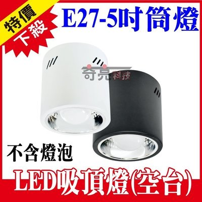 【奇亮科技】E極亮 附發票 E27 吸頂筒燈 5吋明裝筒燈桶燈 17X18公分 可搭配賣場LED燈泡或螺旋省電燈泡