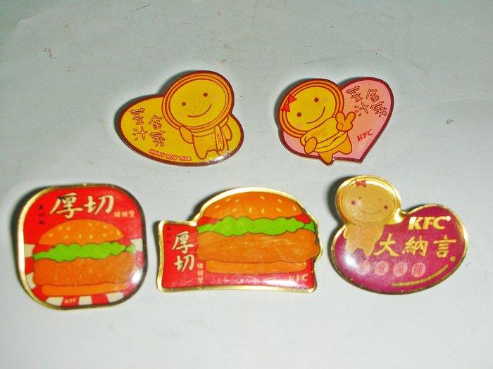 aaL皮1商旋.(企業寶寶玩偶娃娃)少見五款KFC肯德基徽章/勳章/紀念章!--值得收藏!