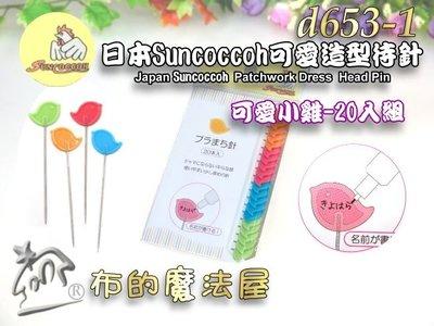 【布的魔法屋】d653-1日本SUNC...