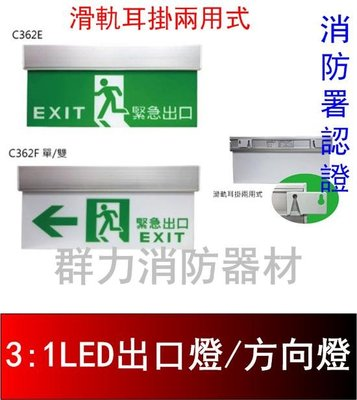 ☼群力消防器材☼ LED鋁合金滑軌耳掛緊急出口燈 方向燈 C362 消防署認證 【滿$3000元免運費、滿額贈好禮】