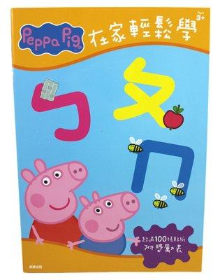 【卡漫迷】 佩佩豬 注音書 ㊣版 ㄅㄆㄇ 繪本 字母學習 Peppa Pig 粉紅豬小妹 拼字練習 基礎 啟蒙 獎勵貼紙