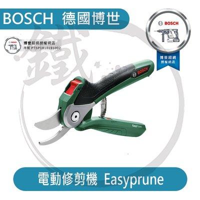*小鐵五金*BOSCH 德國博世 3.6V 鋰電電動輔助修剪機 Easy Prune