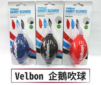 ◎相機專家◎ Velbon HANDY BLOWER 企鵝吹氣球 吹球 空氣球 AA1910 AA1900 參考 公司貨