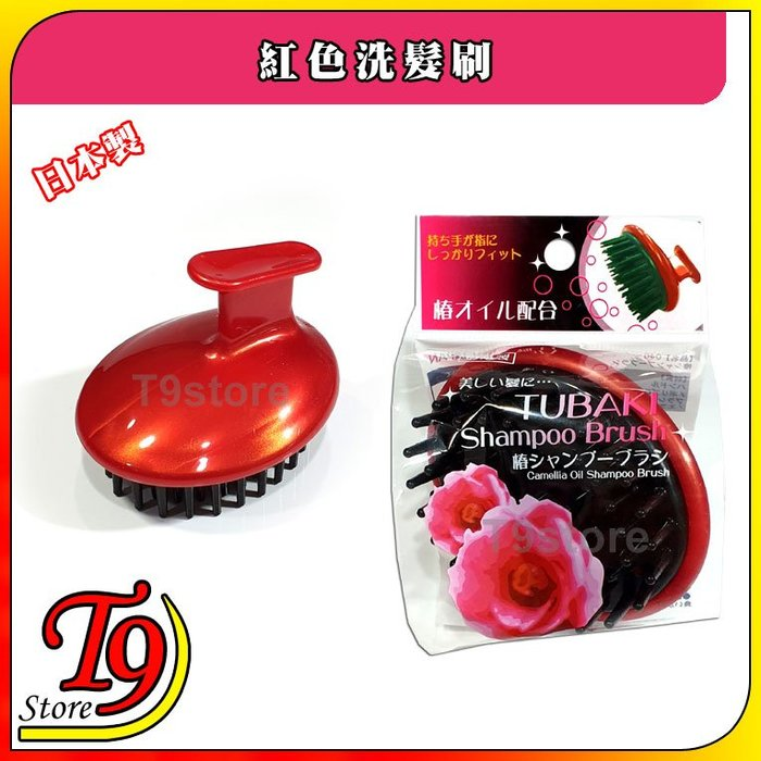 【T9store】日本製 紅色洗髮刷