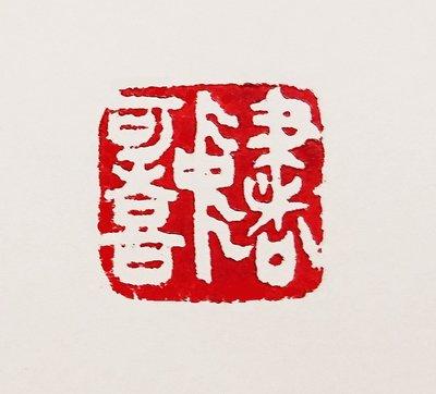 鳳崗文創--{石雕26}---杜其東作品—書中可喜