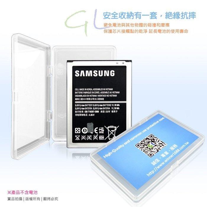 GL 通用型電池保護盒/收納盒/LG KU380/GD510/KU990/KF700/KU250/GU285/KU250