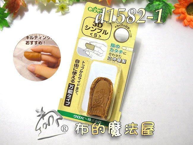 【布的魔法屋】d1582-1日本14.5mm可樂牌S-3D真皮指套(3D皮指套S,3D立體皮指套,3D頂針器,頂針指套)