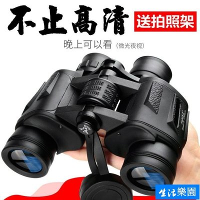 全館免運  雙筒望遠鏡高倍高清夜視成人兒童觀星手機拍照便攜演唱會望眼鏡【生活樂園】