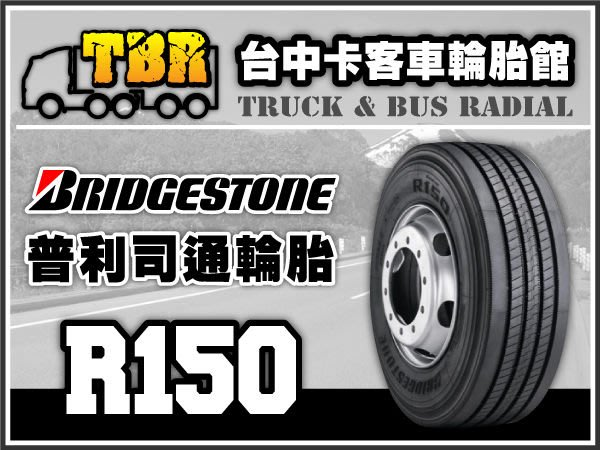 【台中卡客車輪胎館】普利司通 BRIDGESTONE R150 295/80R22.5請來電洽詢