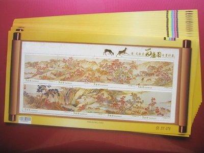 專特523  97年 清 艾啟蒙 百鹿圖郵票 1張 古畫